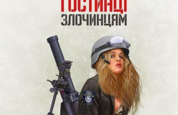 """Набирають популярності постери """"Сепаратизм шкідливий для здоров"""