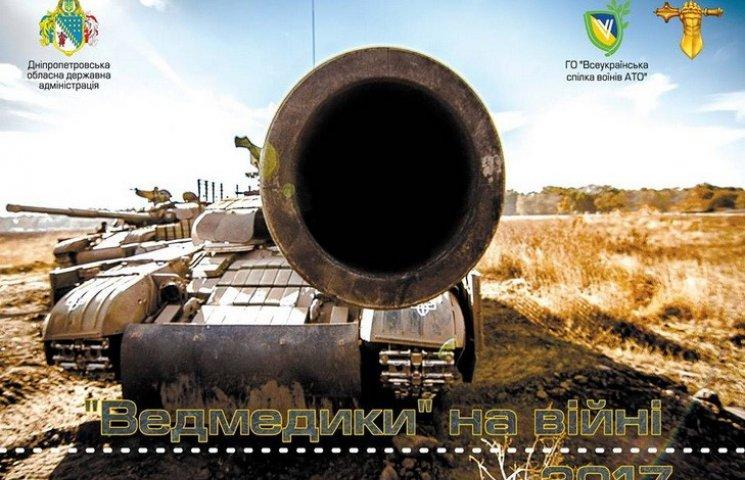 На Дніпропетровщині волонтери зробили танковий календар