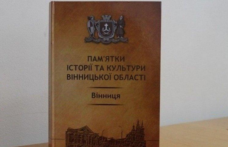 У педунівері презентували унікальну книгу з історії Вінниччини