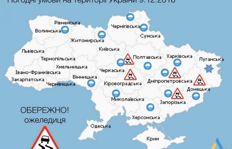На Дніпропетровщині траси вкриті кригою