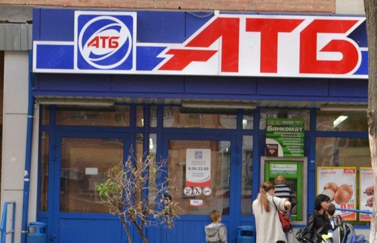 """Полтавчане требуют прекратить ночную торговлю в супермаркете """"АТБ"""""""