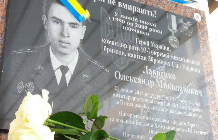 Загиблому офіцеру-Герою України з 93-ї бригади встановли меморіальну дошку