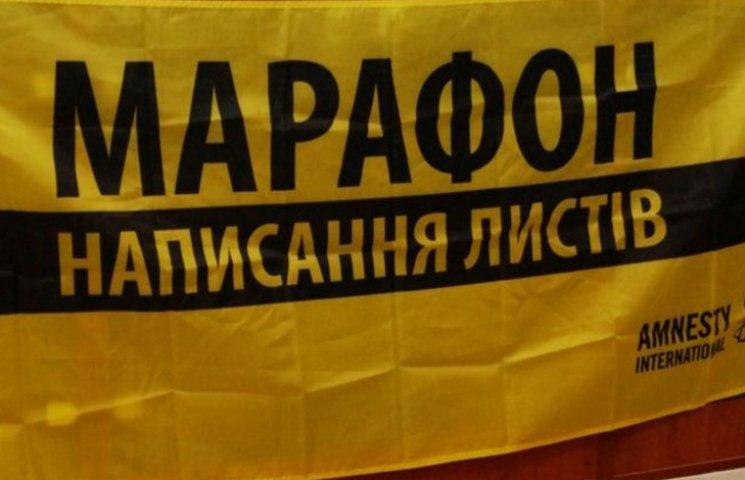 Дніпро приєднався до міжнародного марафону написання листів за права людини