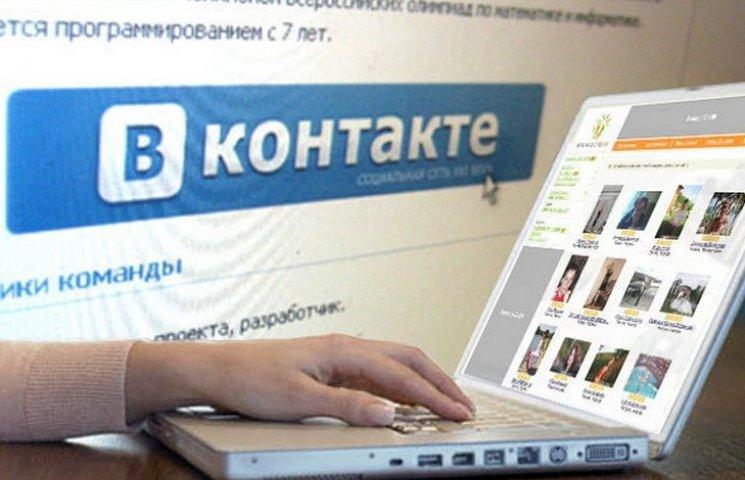 Вінницьким чиновникам хочуть заборонити користуватися російськими соцмережами