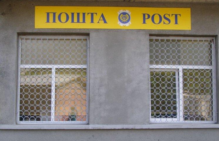 На Полтавщині замінували відділення пошти