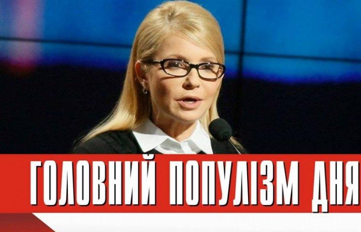 """Главная популистка дня: Тимошенко, которая не хочет отбирать мандат у Савченко, потому что """"люди отдали голоса"""""""