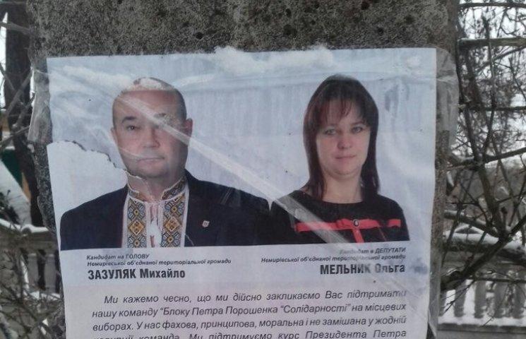 На вінницьких виборчих дільницях виявлено перші порушення