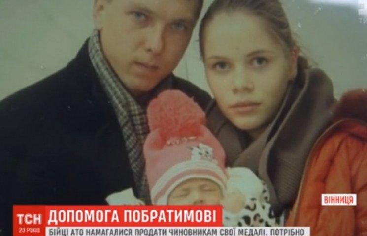 Винницкие АТОвцы тщетно пытались раскрутить состоятельных чиновников на деньги для спасения ребенка Героя