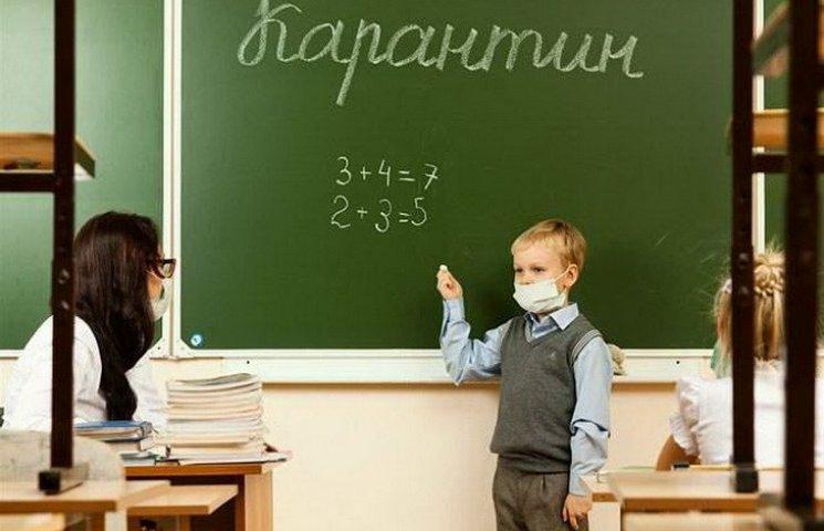 На Днепропетровщине более сотни школ закрыли на карантин