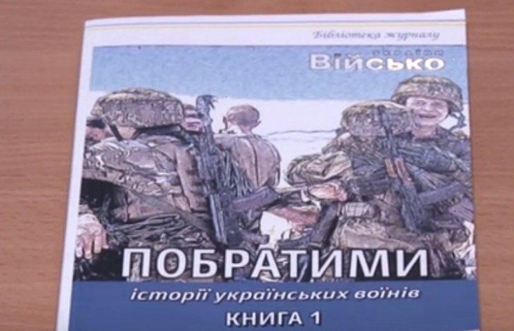 В Полтаве презентовали книги о бойцах АТО