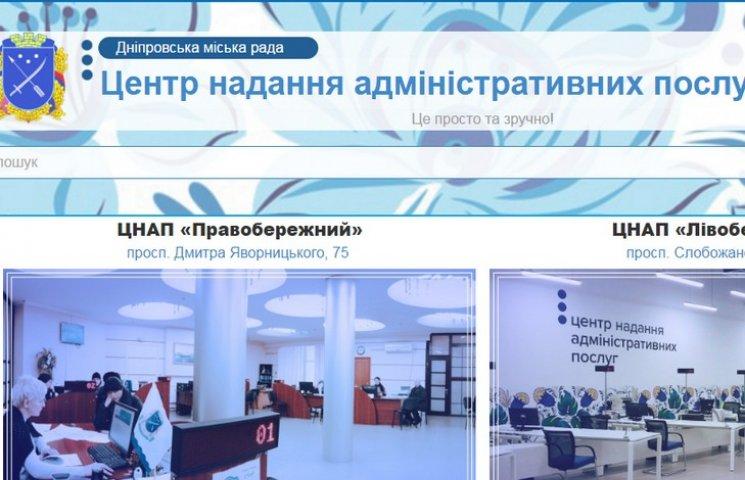 У Дніпрі запустили електронний сервіс Центру адміністративних послуг