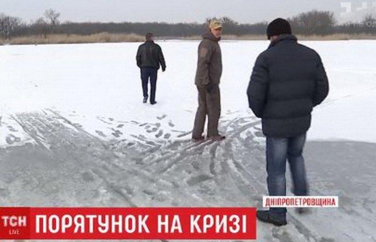 На Днепропетровщине рыбаки спасли трех подростков из-подо льда