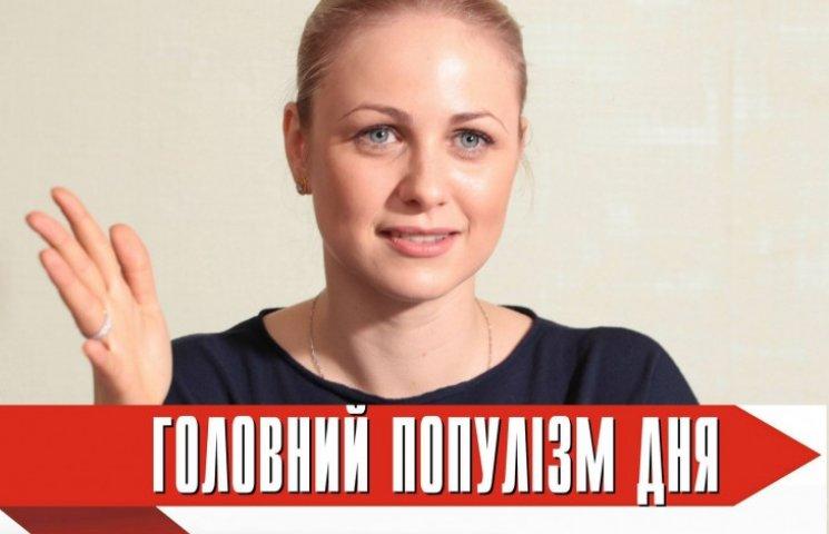 """Головна популістка дня: Свириденко, яка з Київради розмірковує про Трампа і """"план Кіссінджера"""""""