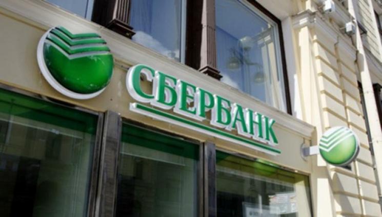 """Российский """"Сбербанк"""" случайно списал де…"""