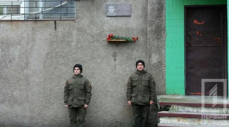 У Кривому Розі відкрили пам'ятну дошку загиблому в АТО добровольцю