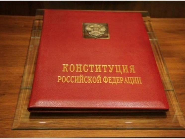 Почти 40% россиян не читали Конституцию…