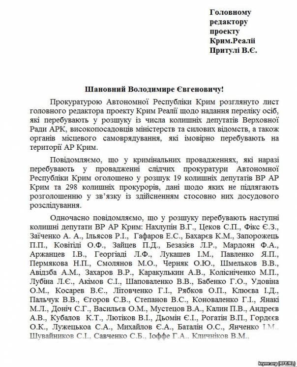Врозыск объявлены 75 экс-депутатов Верховной Рады Крыма— генпрокуратура