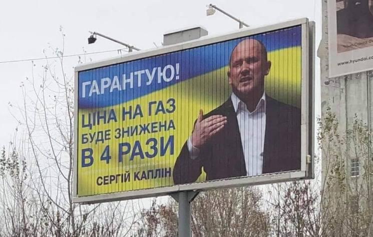 Хто більше? Каплін вирішив потягатись з Тимошенко у популізмі (ФОТО)