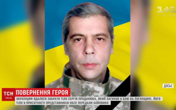 Українці забрали в бойовиків тіло загиблого АТОвця, який був родом з Кропивниччини