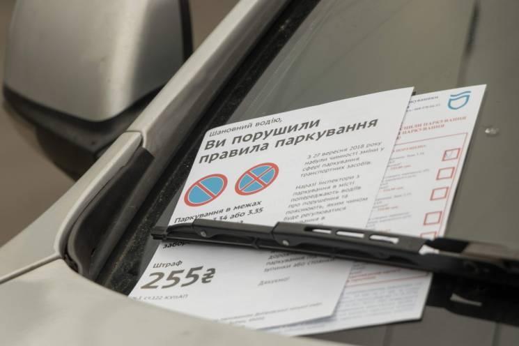 У Дніпрі комунальна паркувальна інспекція завалила водіїв приписами