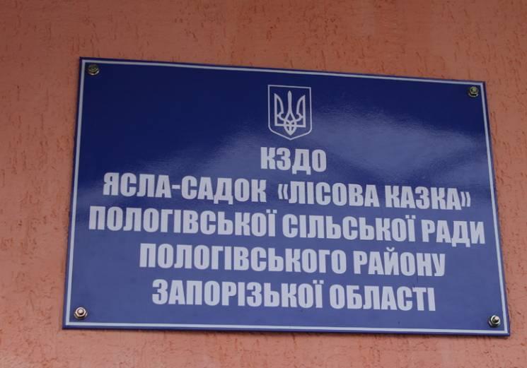 У запорізькому селі відкрили сучасний дитсадок для 80 малюків (ФОТО)