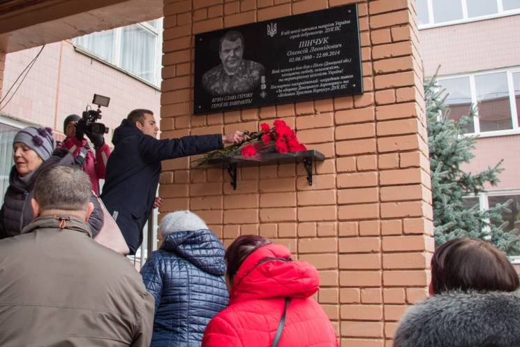 """У Дніпрі відкрили меморіальну дошку загиблому """"кіборгу"""" (ФОТО)"""