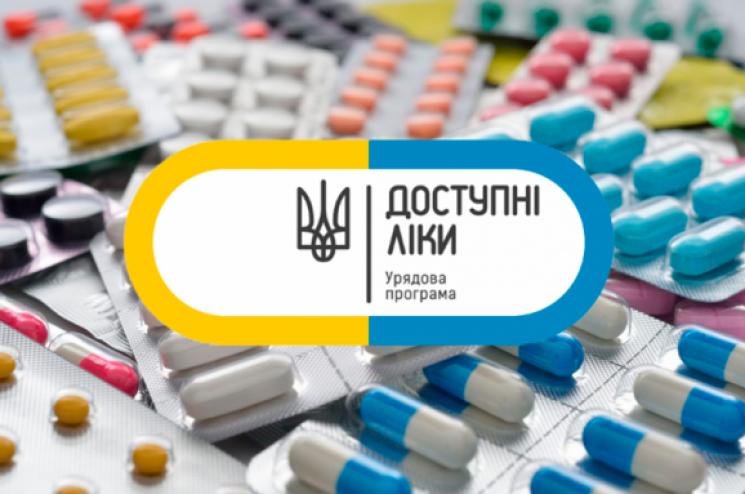 Кабмін затвердив Стратегію забезпечення населення ліками до 2025 року