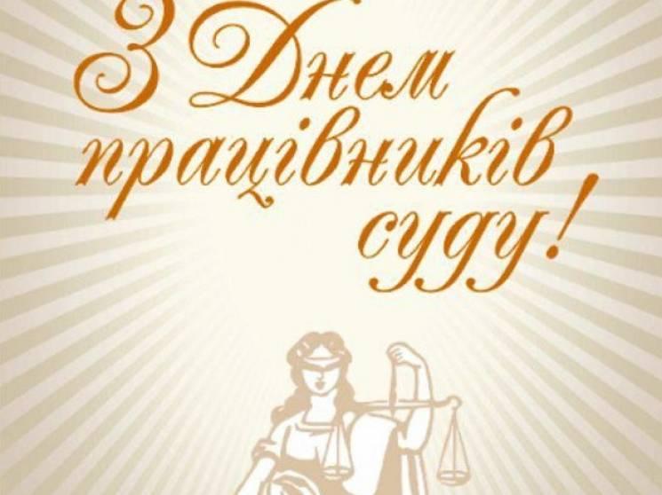 День працівників суду України: Привітання, смс і листівки