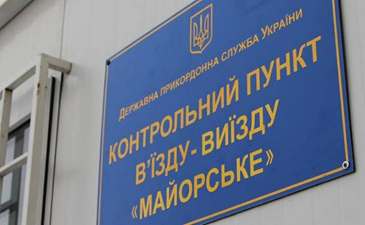 """На КПВВ """"Майорське"""" попередили про ймовірні труднощі з перетином"""