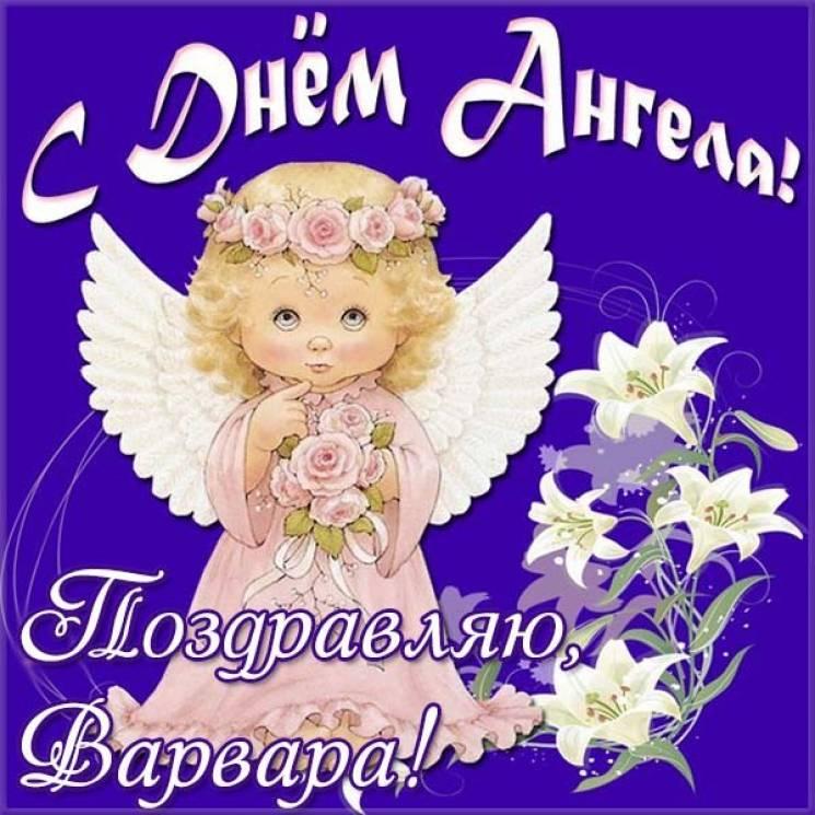 Открытки поздравления с днем ангела варвары