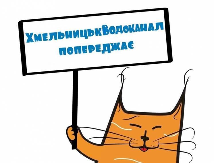Частина Хмельницького у вівторок півдня…