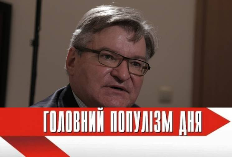 Головний популіст дня: Немиря, який забувся назвати агресором саме Росію