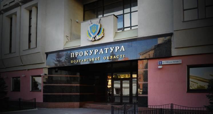 Прокуратура Полтавщини намагається повер…