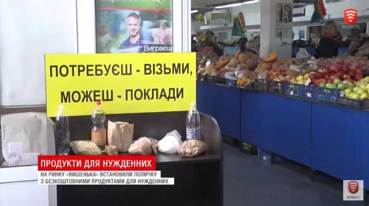 На вінницькому ринку з'явилася поличка благодійності (ВІДЕО)