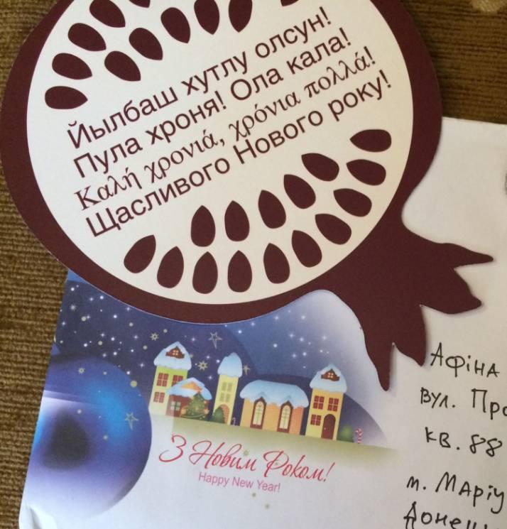 Каланда і Христу Пасха: Якими є новорічн…