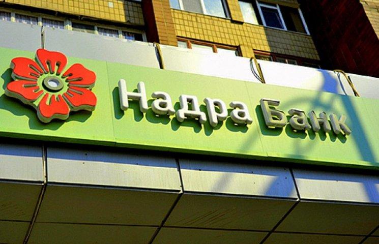 Банк «Надра»  признан неплатежеспособным – НБУ