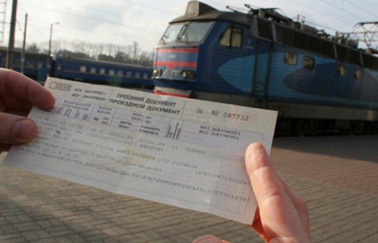 З березня в Україні почнеться триетапне подорожчання залізничних квитків
