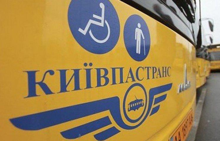 «Киевпастранс» уличили в воровстве 34 млн грн