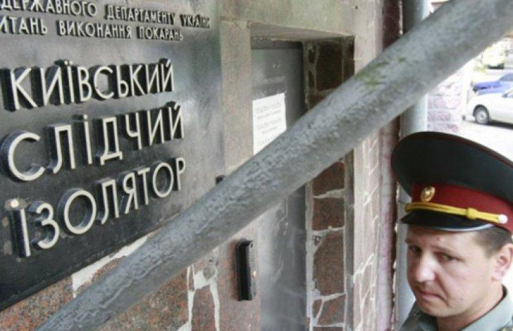 Лукьяновское СИЗО планируют перестроить на деньги нардепов
