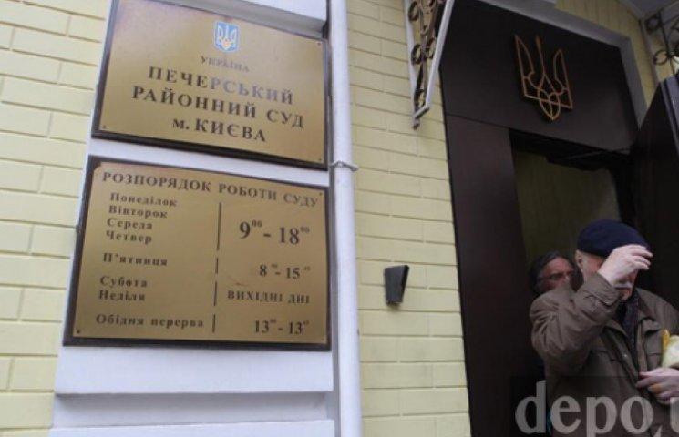 Прокуратура нагрянула з обшуком до Печерського суду Києва