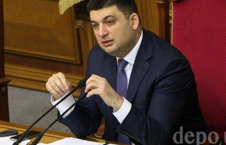 Гройсман срочно собирает Раду по госбюджету