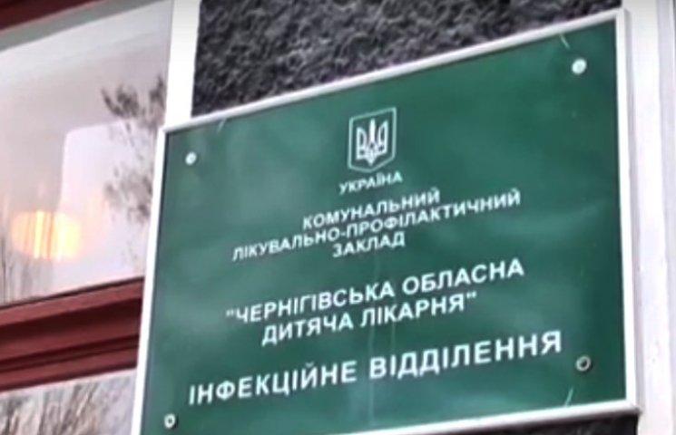 Чернігівські лікарні заповнені хворими на грип дітьми