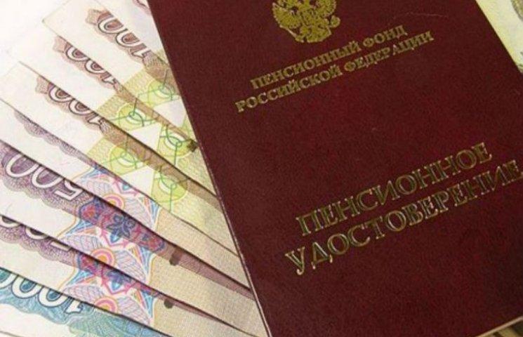Щоб назбирати на виплати пенсій, на Росії введуть новий податок