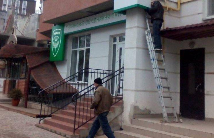 Партія Корбана закрила свій офіс у Франківську