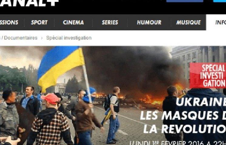 """Чому Україна має просто ігнорувати """"кіно-лайно"""" """"Маски революції"""""""