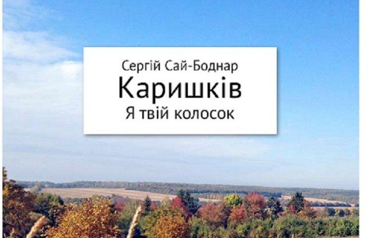 Вінничанин збирає гроші, щоб видати книгу про історію свого села