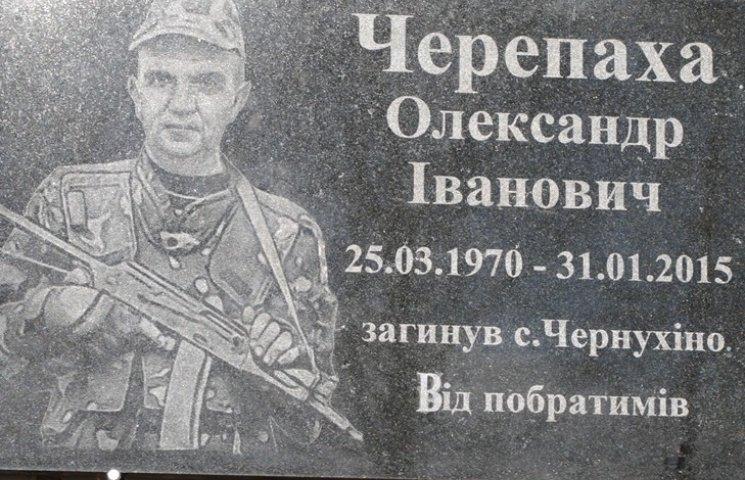 На Вінниччині відкрили меморіальну дошку атовцю, який загинув під Попасною