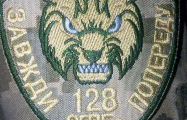 Як виглядають грізні шеврони 128-ї бригади