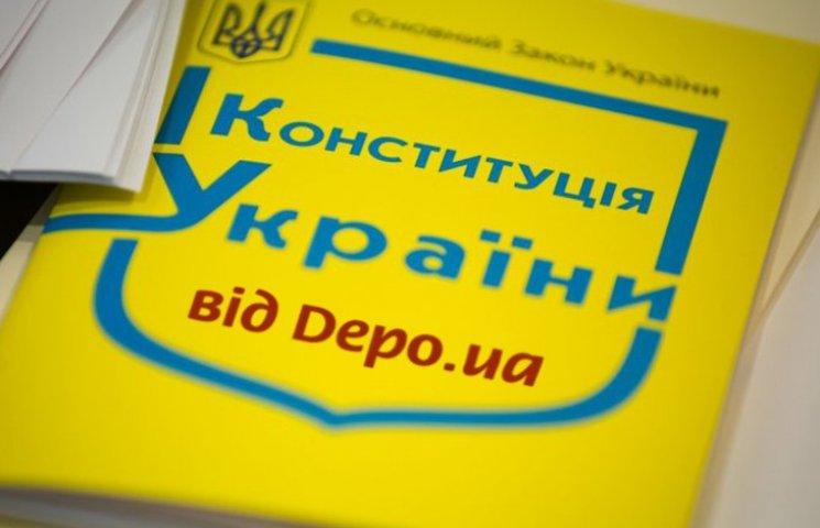 Depo.ua предлагает свои изменения в Конс…
