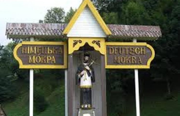 Закарпатський Комсомольськ перейменують на Німецьку Мокру